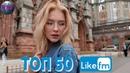 ТОП 50 ПЕСЕН НЕДЕЛИ | СЛУШАЮТ ВСЕ НА LIKE FM | LIKE Chart - 29 Марта 2019