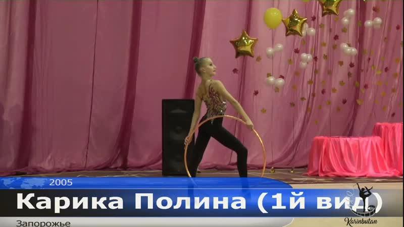 Полина Карика Обруч - Осень 2018 (Харьков)