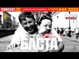 Баста | Gazgolder Live 2018