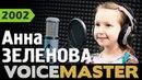 Анна Зеленова - Мама, папа, я и джаз (И.Якушенко)