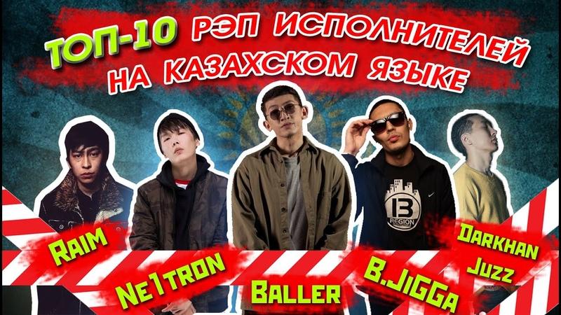 TOP-10 РЭП ИСПОЛНИТЕЛЕЙ НА КАЗАХСКОМ ЯЗЫКЕ! BALLER/NE1TRON/B.JIGGA/DARKHAN JUZZ/RAIM/SOULBIRKEZ/