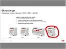 Вебинар АББ_Управление жалюзи и микроклиматом основе технологии ABB i bus KNX