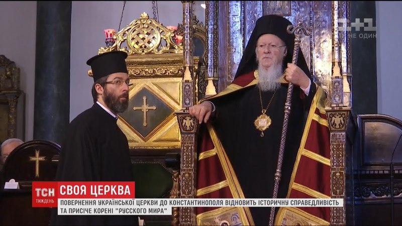 Повернення української церкви до Константинополя може присікти корені