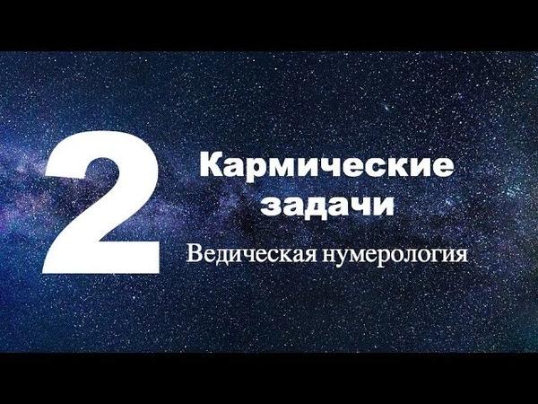 Число 2 в нумерологии - значение и кармические задачи