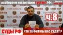 КРФ ч 8 суды РФ что за фирмы нас судят Профсоюз Союз ССР июнь 2018