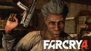 FarCry 4 2 Волчье логово Пропагандистская машина