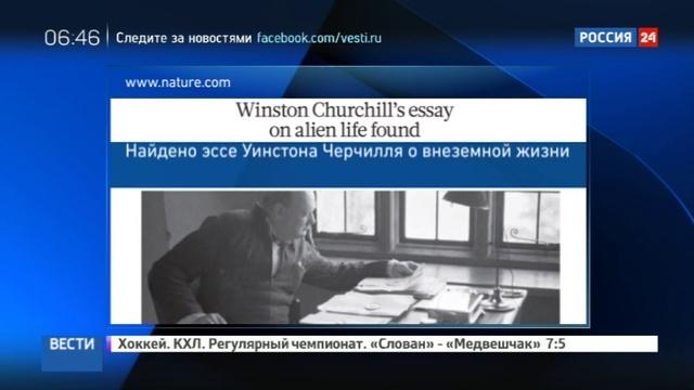 Новости на Россия 24 • Уинстон Черчилль не только политик