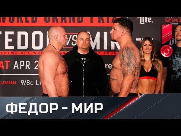 Федор Емельяненко Фрэнк Мир Bellator 198 Полный бой