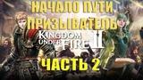 Kingdom Under Fire 2 - МИШАНЯ! ПРИЗЫВАТЕЛЬ. Часть 2