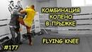 Умная комбинация ч 1 с коленом в прыжке Flying knee combination part 1 evyfz rjv byfwbz x 1 c rjktyjv d ghs rt flying knee c