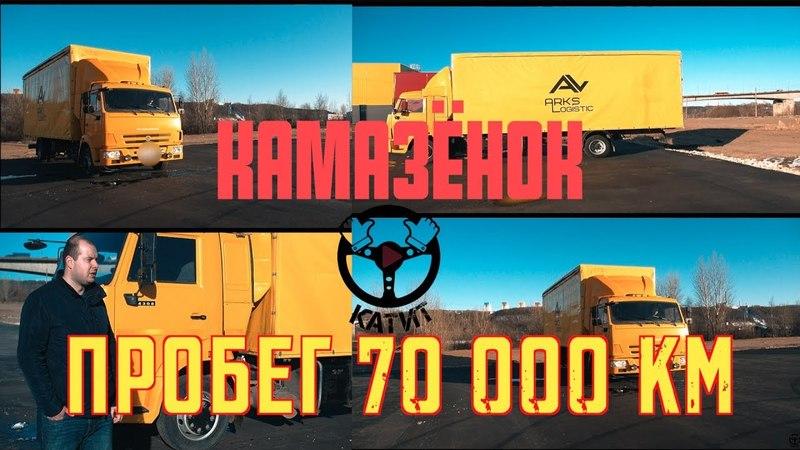КАМАЗ 4308 пробег 70 тыс. км.Среднетоннажный грузовик достойный уважения.