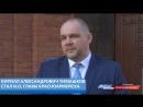 Кирилл Александрович Тимашков стал исполняющим обязанности Главы Красноармейска