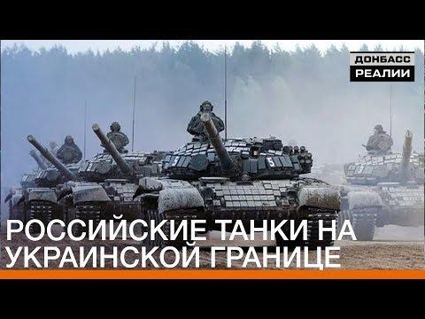 Российские танки на украинской границе   Донбасc.Реалии