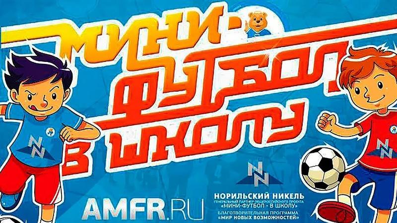 Мини футбол в школу Финалы и награждения АМФРО 22 11 2019