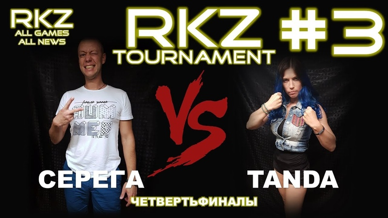 RKZ Tournament 03 (Mortal Combat X)