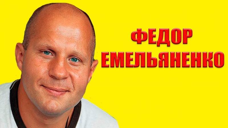 Федор Емельяненко, биография, Fedor Emelyanenko