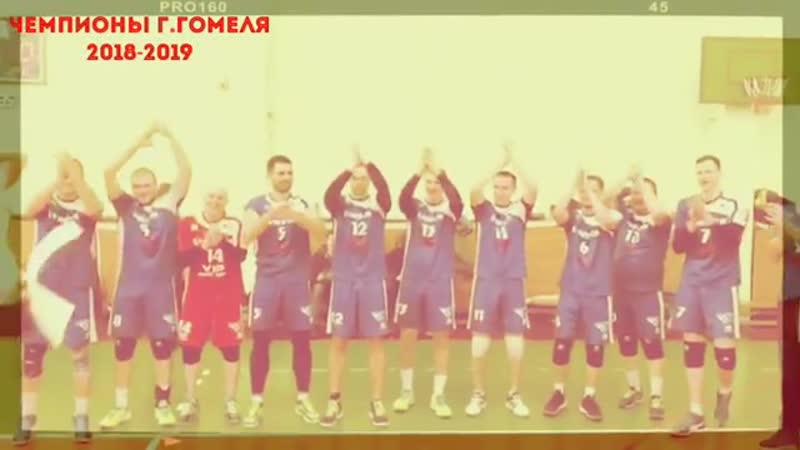 Чемпионы г. Гомеля 2018-2019