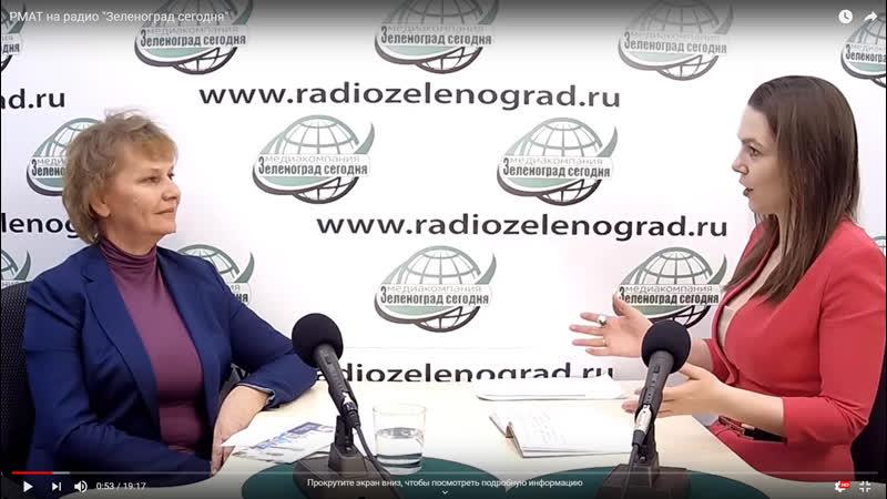 Поступающим - об Академии эфир радио Зеленоград сегодня