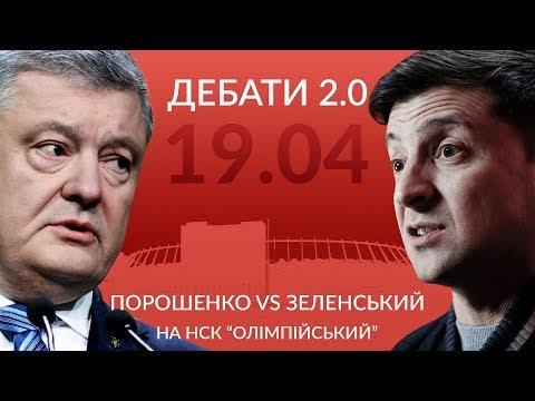 Дебати Зеленського і Порошенка на Олімпійському 19 квітня -трансляція