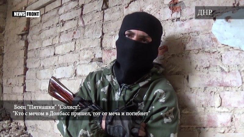 Боец Пятнашки Солист: Кто с мечом в Донбасс пришел, тот от меча и погибнет