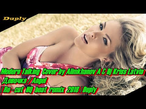 Modern Talking / Alimkhanov A. Dj Kriss - Девочка/Angel [ Re-cut remix 2018] Duply