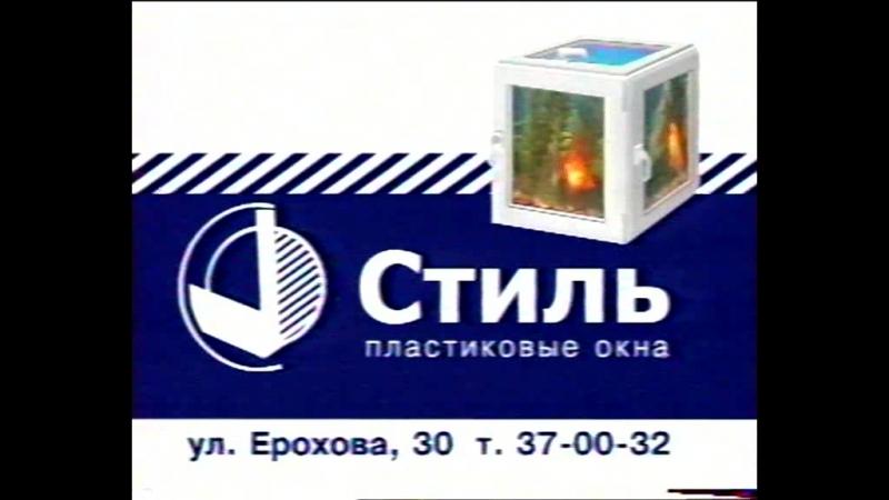 Анонс и реклама (СТС, 29.04.2008) 3