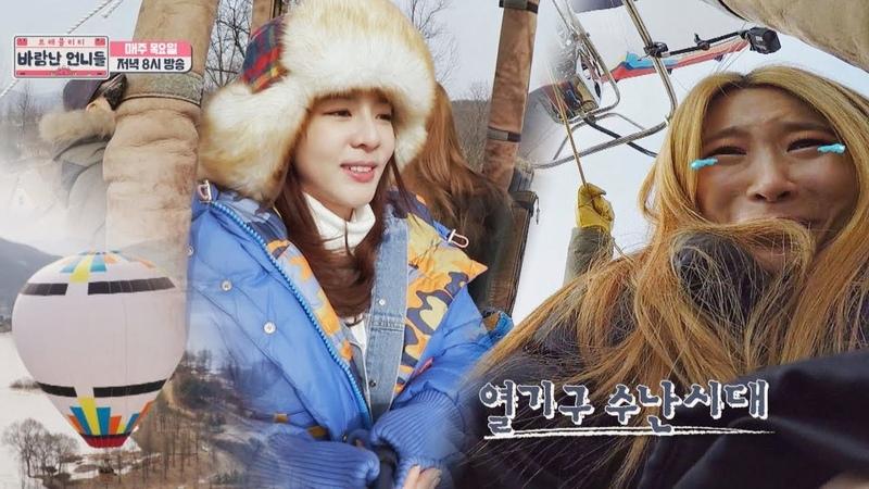 [선공개] 산다라박(Sandara Park)의 첫 열기구 체험♥ 제아(JeA)에겐 수난시대ㅠ_ㅠ 바람난
