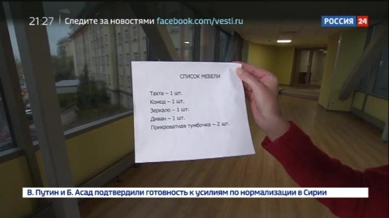 Бывший главный санитарный врач Новгородской области попросил за крышу тахту и комод