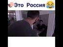 Это Россия детка