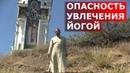Чем опасно увлечение йогой священник Игорь Сильченков
