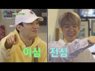 180601 EXO-CBX @ Travel the World on EXO's Ladder Episode 10