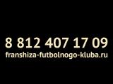 Открой футбольную школу в Чебоксарах!
