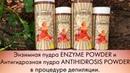 Шугаринг Как использовать энзимную пудру и пудру антигидроз в депиляции