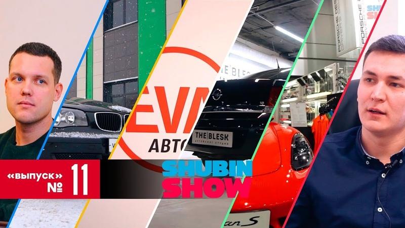Shubin Show n.11 - Ильдар Галлямов и его BMW 1 116i, Eva Profy, The Blesk, ДТП