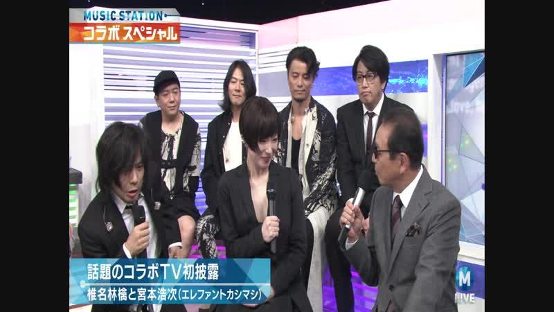 Shiina Ringo, Hiroji Miyamoto - Talk segment (MUSIC STATION 2018.11.09)