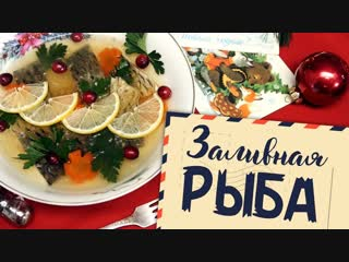 """Старые рецепты о главном: заливная рыба из кф """"Ирония судьбы"""" Рецепты Bon Appetit"""