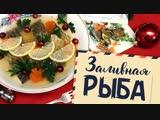Старые рецепты о главном: заливная рыба из к\ф