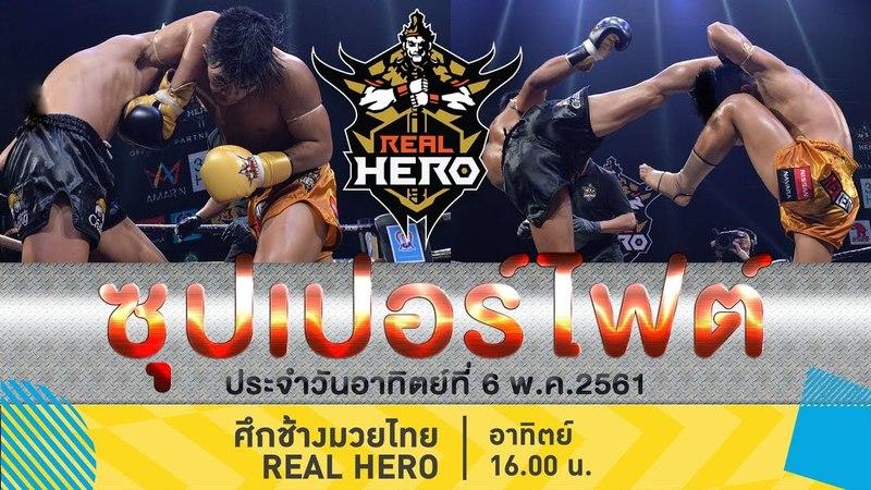 มวยไทย Real Hero (34) l ซุปเปอร์ไฟต์l วันที่ 6 พ.ค. 61