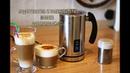 Подогреватель и вспениватель молока Gastrorag DK-003 (Gemlux)