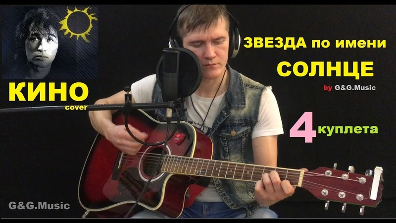 Кино-Звезда по имени Солнце (cover by GG.Music)