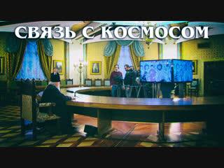 Кирилл поздравил космонавта Кононенко с Рождеством