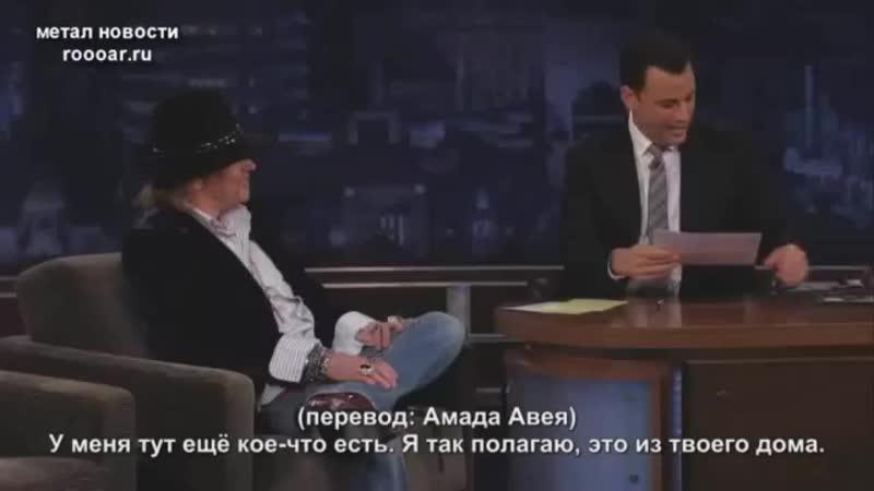 Axl Rose on Jimmy Kimmel Live (JKL). Part 2