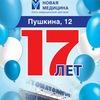 Новая Медицина Орехово-Зуево (Пушкина, 12)