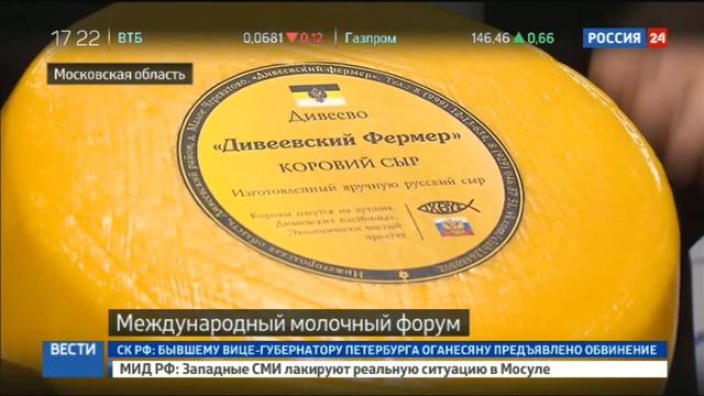 Новости на Россия 24 • В России будут поднимать молочную отрасль
