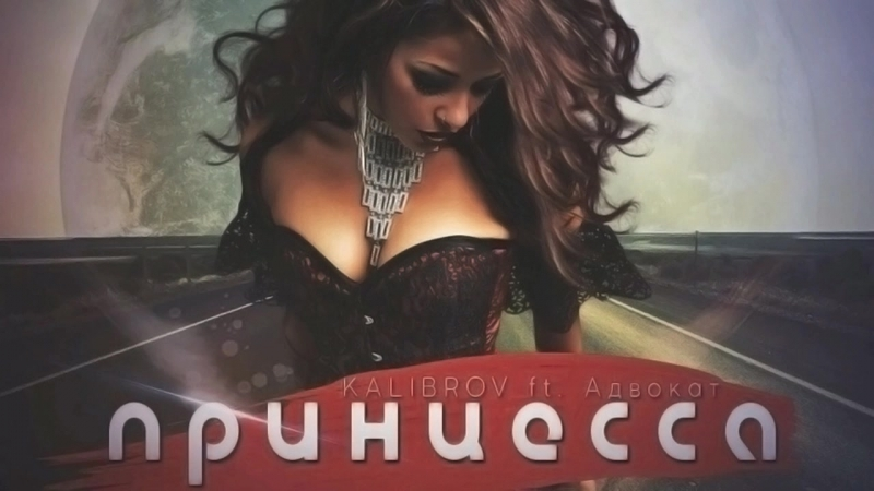 KALIBROV feat. Адвокат - Принцесса (Official Audio 2017)