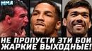 3 ЛЮТЫХ ТУРНИРА. BELLATOR vs UFC. ЭТО НЕЛЬЗЯ ПРОПУСТИТЬ В ЭТИ ВЫХОДНЫЕ. ЛИ, ЭЛ, ЧЕНДЛЕР, МИР, МАЧИДА