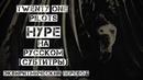 На русском: Twenty One Pilots - Hype(Субтитры)