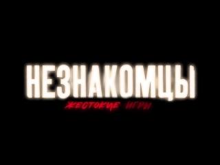 Незнакомцы_ Жестокие игры — Русский трейлер (2018)