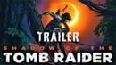 4K Shadow of the Tomb Raider Тень Расхитительница гробниц ТРЕЙЛЕР TRAILER