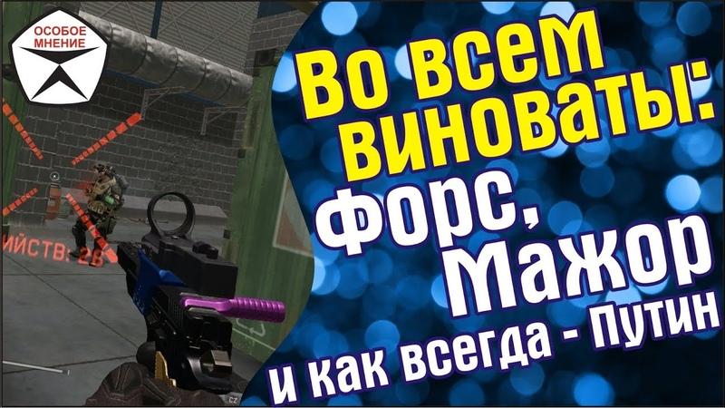 Во всем виноваты: Форс, Мажор и Крымский :)